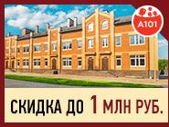 Таунхаусы «Вяземское». Скидка до 1 млн рублей Самые близкие к Москве таунхаусы в